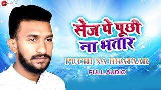 पूछी ना भतार Puchi Na Bhataar Full Audio | Sej Pe Puchi Na Bhataar | Sunny Gelori | Arya Sharma
