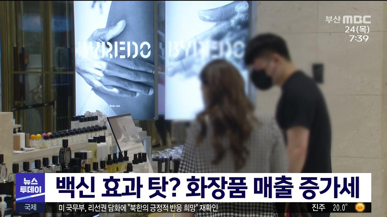 백신 효과 탓? 화장품 매출 증가세 (2021-06-24,목/뉴스투데이/부산MBC)