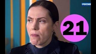 Морозова 2 сезон 21 серия - анонс и дата выхода