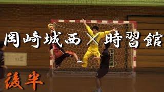 時習館高校×岡崎城西高校(後半) 愛知県東西対抗戦(三河) 2016