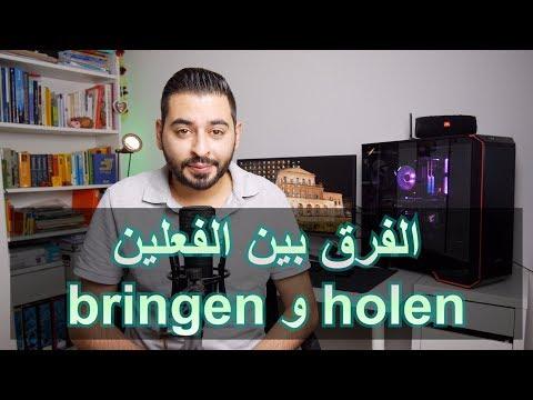 الفرق بين الفعلين holen و bringen
