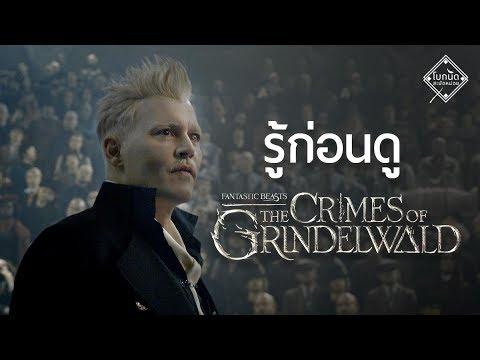 สิ่งที่ควรรู้ก่อนดู Fantastic Beasts: The Crimes of Grindelwald สัตว์มหัศจรรย์ ภาค 2