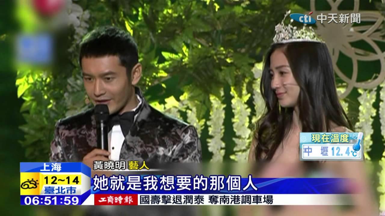 20150101中天新聞 李敏鎬和郭采潔對唱情歌跨年 - YouTube