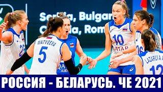 Волейбол Чемпионат Европы 2021 Женщины 1 8 финала Россия Беларусь Все пары 1 8 финала