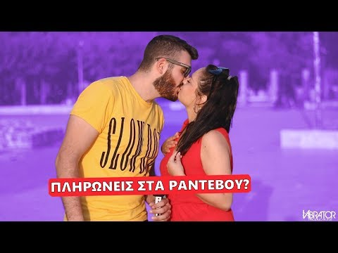 ΠΟΙΟΣ ΠΛΗΡΩΝΕΙ ΤΑ ΡΑΝΤΕΒΟΥ? (Θεσσαλονίκη)
