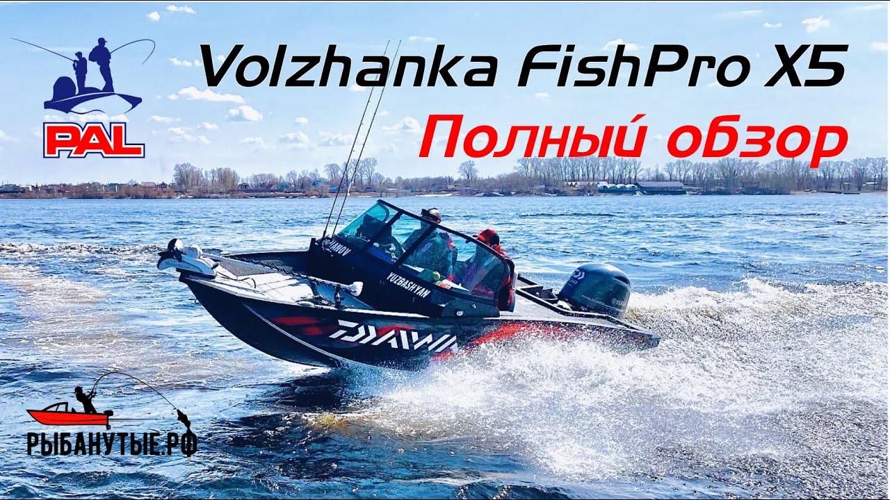 Полный обзор Vboats FishPro X5. Тюнинг своими руками. Часть 2 | Как мы готовились к PAL