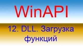 Разработка приложений с помощью WinAPI. Урок 12 DLL. Функции