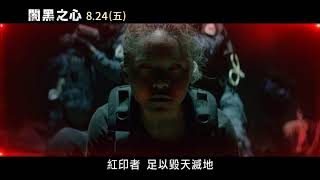 【闇黑之心】 30 TVC 危險顏色篇