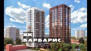 видео Новостройки в районе Бибирево