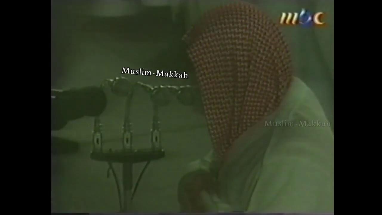 نادر   اول عام في إمامة الشيخ سعود الشريم في الحرم المكي 1412/1992 صلاة المغرب