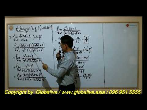 Globalive Math grade 12 Prof Neang Bo Live on 11 July 2017 at 6pm-7pm