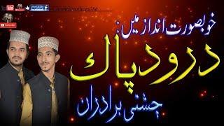 Allah huma sale ala sayyidina muhammadin | MINHAAJ DAROOD PAK | BY CHISHTI BROTHERS \ DAROOD PAK !