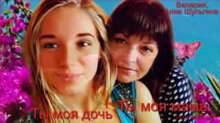 ,,Ты моя мама,Ты моя дочь,, Валерия,Анна Шульгина  авт рол  Letyashchaya