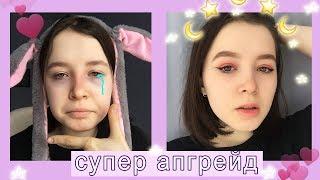 мой школьный макияж з my school makeup