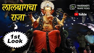 Lalbaugcha Raja 2019 | 1st Look | Harshad's Travel Vlogs