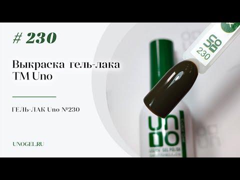 Выкраска: Гель–лак UNO Гель–лак №230 Khaki — «Хаки»
