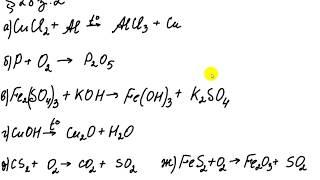ГДЗ по химии 8 класс, Габриелян. Химические уравнения. § 28, з.2