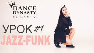 Урок ДЖАЗ-ФАНКА от Dance Dynasty by MARI G👑