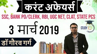 MARCH 2019 Current Affairs in Hindi 03 March - SSC CGL,IBPS PO,RRB JE, Railway NTPC ,Group D