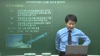[2020 최신] 무역영어 인강 - 김현수