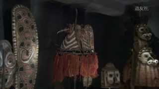 第30回 「ニューギニア島の仮面」