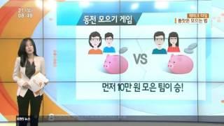 """KBS2 재테크 타임 """"종잣돈 만드는 3대 스킬! """""""