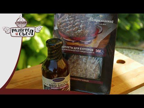 Разогрел и съел: Котлеты для бургеров (Австралийский Дом) с BBQ соусом (Santa Maria) (мдаааа)