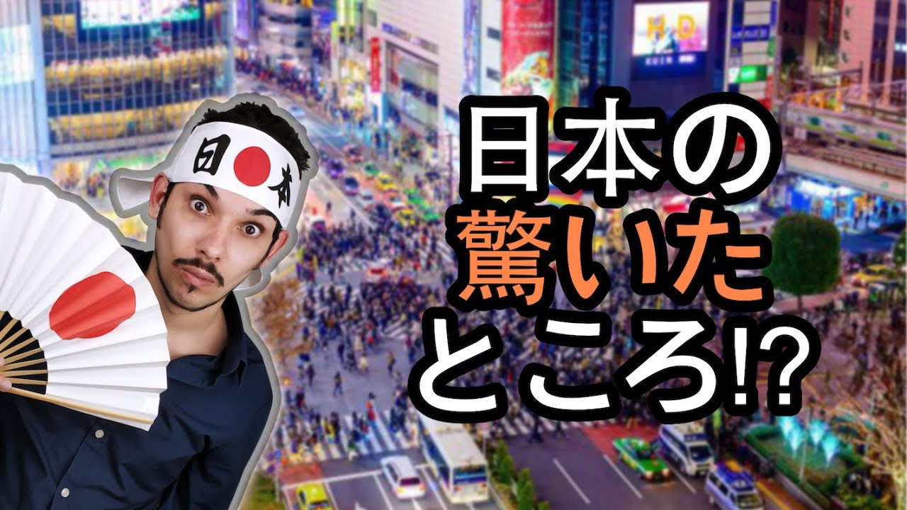 イタリア人から見ると、日本の「驚いたところ」TOP5