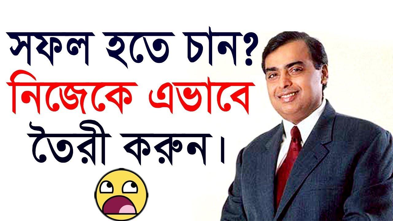 সফল হতে নিজেকে এভাবে তৈরী করুন || Success People Habits || success Motivational Video in Bangla