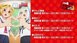 Watch Yatogame-chan Kansatsu Nikki 3rd Season Anime Trailer/PV Online