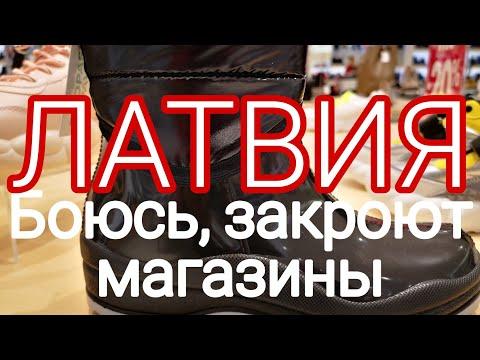 Ситуация удручающая. Латвия