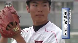 NCV「めざせ!甲子園!!」米沢工業(2018年)