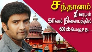 Actor santhanam gets condition bail pays fine of rs 25,000 | tamil news today | tamil news | redpix