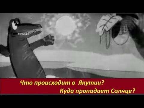 Что происходит в Якутии ?  Куда пропадает Солнце ? № 1515