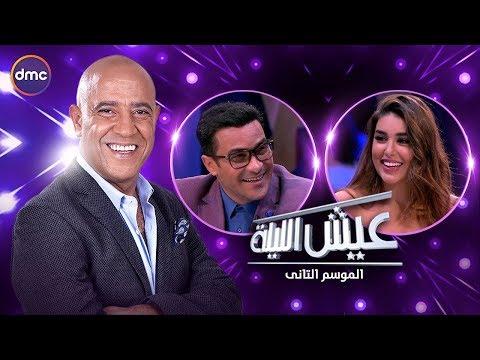 عيش الليلة | الحلقة الثانية الموسم الثاني | محمد رجب و ياسمين صبري | الحلقة كاملة