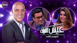 برنامج عيش الليلة الموسم الثاني الحلقة 2 الثانية ( محمد رجب وياسمين صبري )