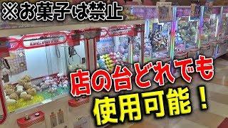 【お菓子ダメ】クレーンゲームの景品10個取れるまで帰れません!!【ゲームセンター】