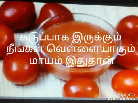 How to Get White Skin Tamil / Mugam vellaiyaga mara tips முகம் வெள்ளையாக