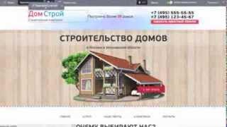 Готовый сайт для строительной компании