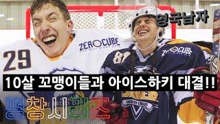 아이스하키에서 한국 꼬마들한테 박살난 영국남자!!