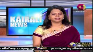 News @ 01:00pm 22/03/16 Kairali TV News