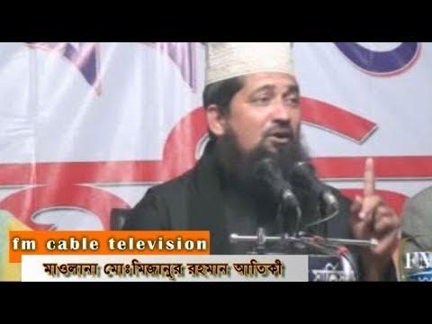 মিজানুর রহমান আতিকী । Mizanur Rahman atiki । Bangla Waz 2018