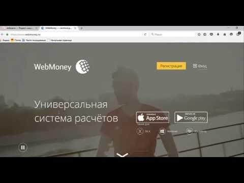 Как создать электронный кошелек Вебмани (WebMoney)
