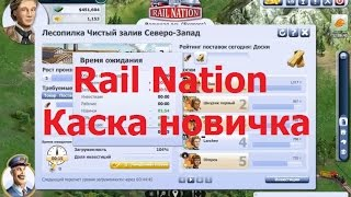 Rail Nation Что дает каска новичка