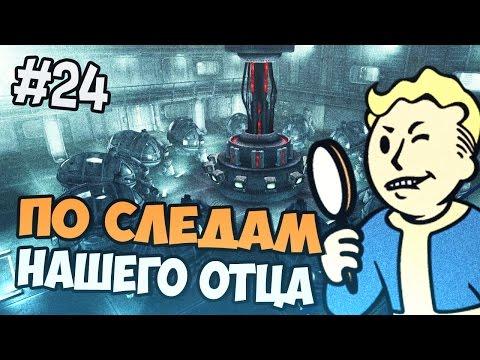 Консольные команды Fallout 3 - Основная линия квестов
