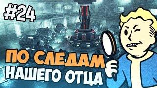Fallout 3 Прохождение - По следам отца - Часть 24