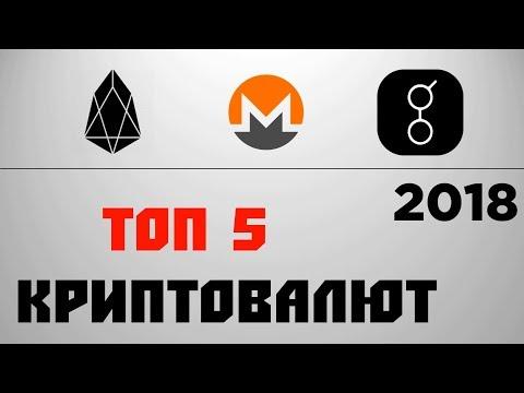 ТОП 5 криптовалют 2018 | Самые перспективные криптовалюты#2