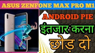 asus zenfone max pro m1 update android p