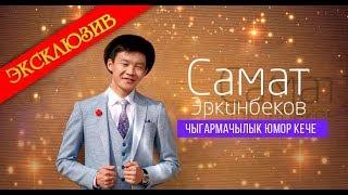 Самат Эркинбековдун чыгармачылык кечеси