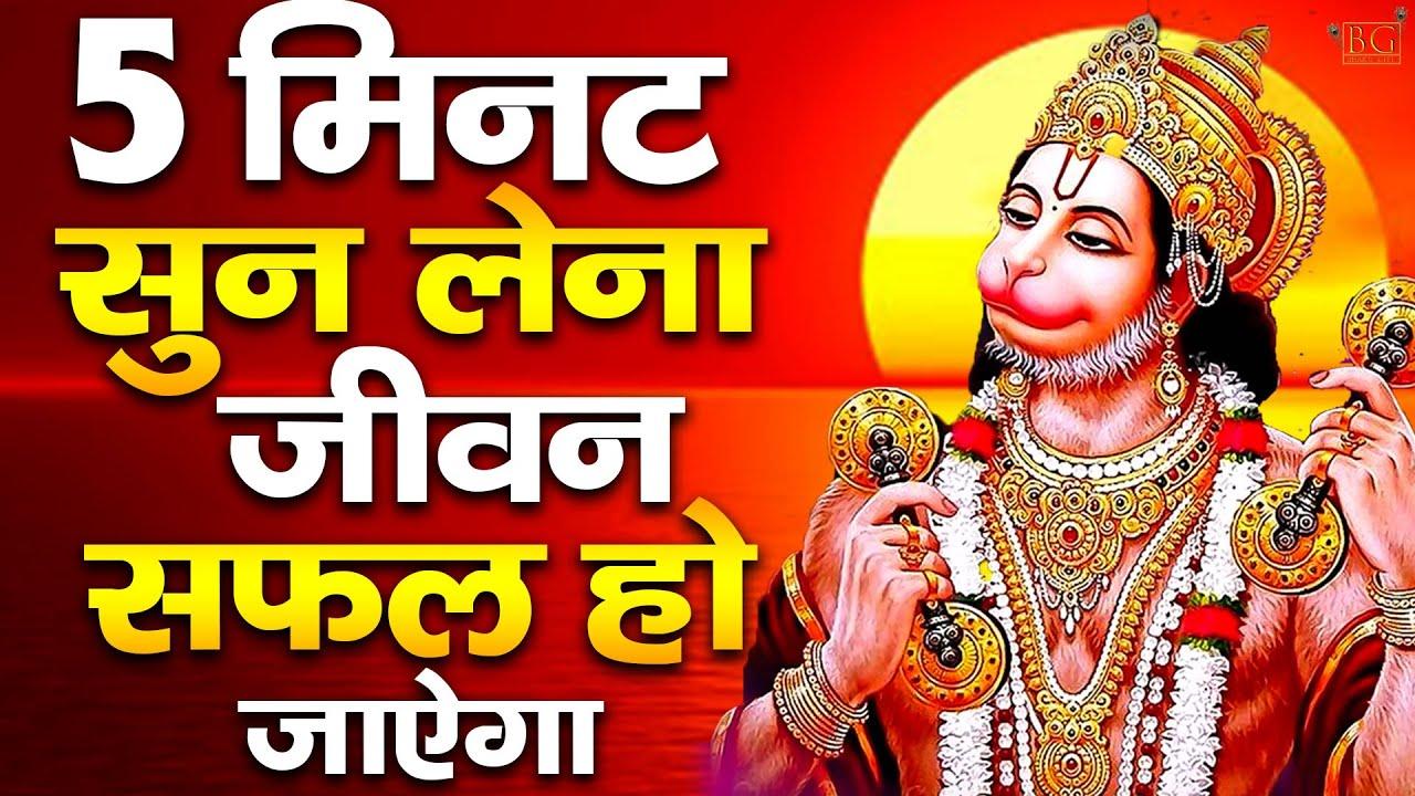 शनिवार भक्ति - आज हनुमान जी की यह गाथा सुनने से सभी रोग दोष मिट जाते है Anju Sharma